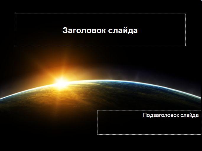 Шаблоны презентаций о космосе скачать