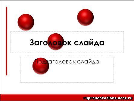Дизайны Для Powerpoint 2010