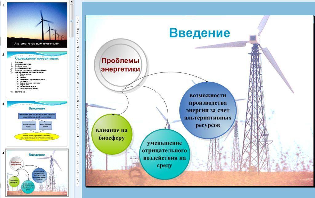 Презентацию по физике на тему источники энергии