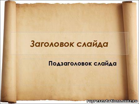 Образование PowerPoint Templates & Backgrounds, Google Slides Themes - poiskobuvi.ru